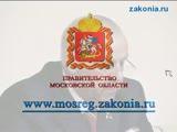 Требование жителей Сергиева Посада к чиновникам работать по Конституции РФ