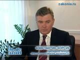 Константин Корсик о поправках к ФЗ «О регистрации прав на сделки с недвижимостью»