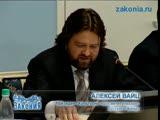 Заседание Общественного совета при Минюсте (выступление А. Вайца)