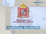 Увеличение детских пособий в Московской области