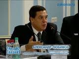 Заседание Общественного совета при Минюсте (выступление А. Любимова)