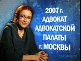 Василенко Христина Вячеславовна - Адвокат