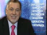 Президент Московской городской нотариальной палаты В.В. Ралько