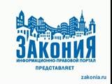 Информационно-правовой портал ЗАКОНИЯ