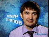 Зарипов Тимур Фаритович - Адвокат
